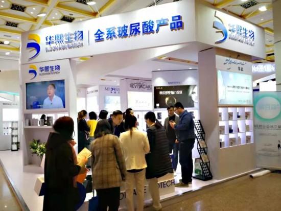 奧昵品牌 | 華熙生物亮相上海整形科技周