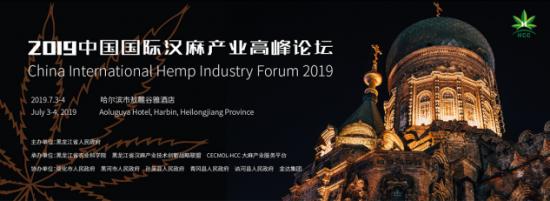 黑龙江大力支持汉麻产业7月将举