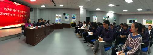 包头市青少年发展中心召开2019年安全工作专项布置会