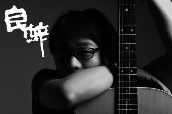 良梓最新宣传照发布,他最熟悉的还是吉他