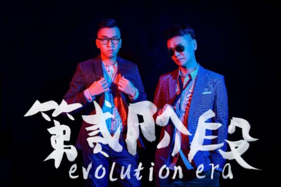 第贰阶段全新宣传照公布,另一种风格的中国电子乐