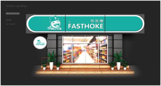 美国快客惠FASTHOKE便利店终于进入中国市场了!