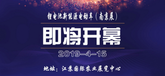 定了!電動車新國標4月15日發布,南京鋰電池展帶您一起解讀!