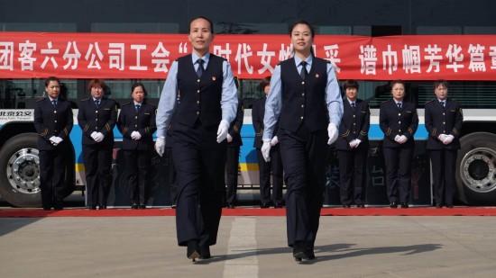 """北京公交客六分公司房山片基层分会  联合开展女职工""""工装秀""""活动"""