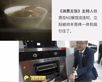 帥豐集成灶精彩亮相CCTV-2《消費主張》節目
