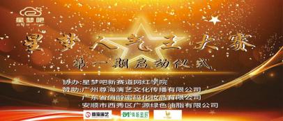 星夢吧首屆人氣王大賽啟動儀式圓滿落幕