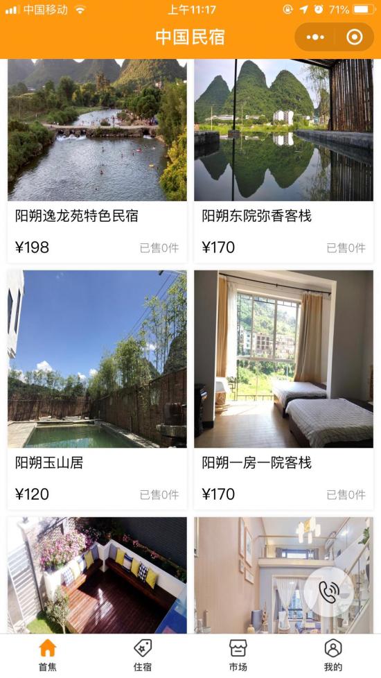 中國民宿小程序