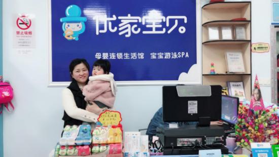 优家宝贝母婴店加盟真实案例,张雨静加盟3个月后这样评价优家宝贝!