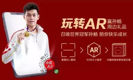 微信也能玩AR了,品牌营销又多了一件利器!