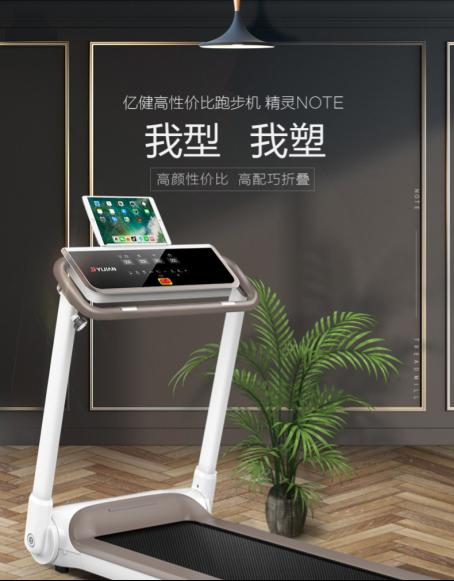 亿健精灵NOTE跑步机,一款适合女生用的智能跑步机