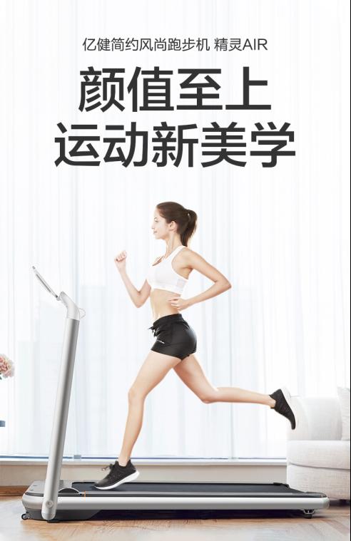 全民健身时代,拥有一台智能跑步机好处有哪些?