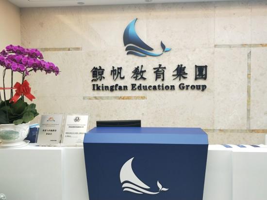 金辉教育更名为鲸帆教育品牌  升级打造DSE国际升学全链条服务