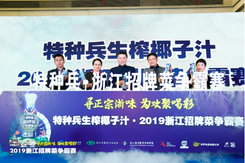 特种兵生榨椰汁・2019浙江招牌菜争霸赛鸣锣开赛