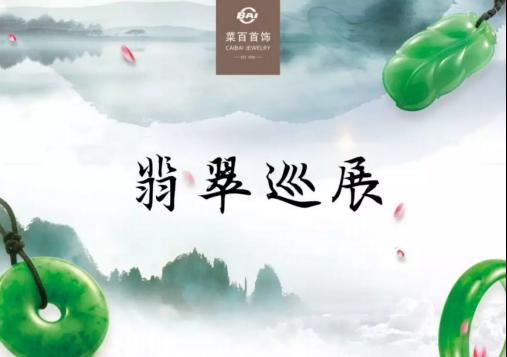 中国知名珠宝品牌——菜百首饰店翡翠巡展开幕
