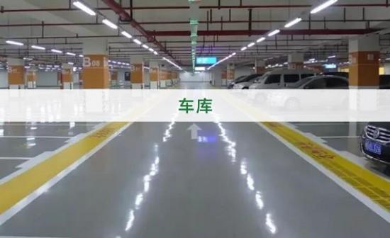 水性环氧地坪漆的出现让地坪装修污染有救了!