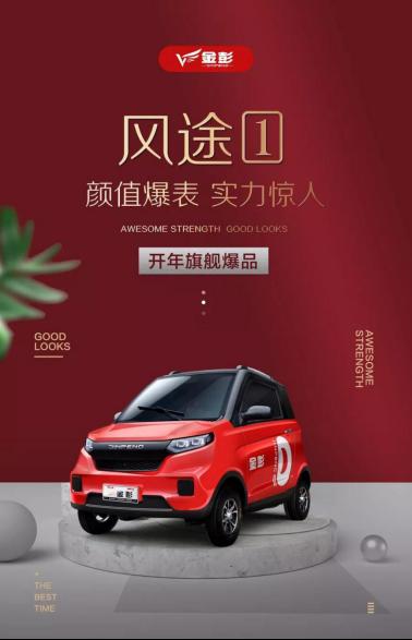 春游首选出行方式――金彭电动四轮车