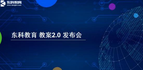 东科教育教案2.0发布会:为整个IT培训行业带来福音