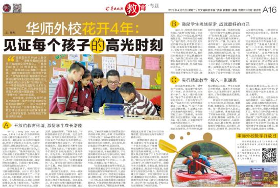 华南师范附属外国语学校花开4年: 见证每个孩子的高光时刻