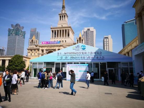 滔滔顾问俄罗斯NGC受邀参与第十一届上海国际医疗旅游展正式开启