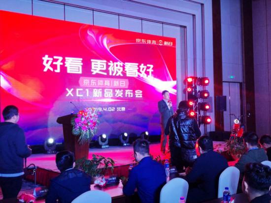 贯彻新零售战略 新日电动车与京东体育联合发布XC1