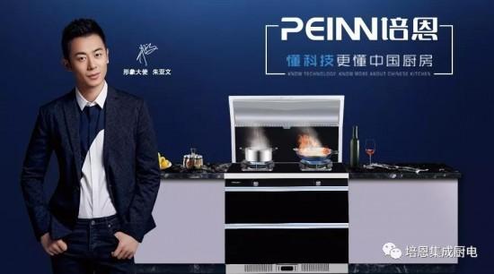 """集成灶10大品牌——培恩集成灶,打造真正""""零""""油烟厨房"""