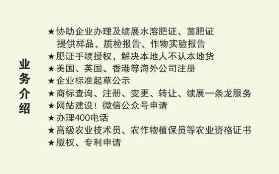 青州捷信信息科技  肥料登记证办理