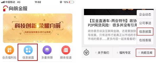 """被评为""""最受<a href='http://www.miaogu.com/gupiao/7637'>微信</a>网友信任的P2P机构""""之一的向前金服怎么样?"""