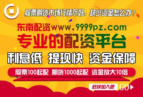 沪深300配资门户股票杠杆东南配资:A股企稳信号