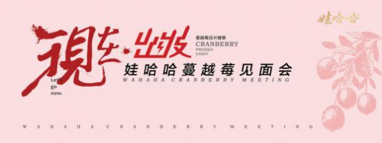 """娃哈哈全面进军新零售 爆品""""蔓越莓""""惊艳亮相"""