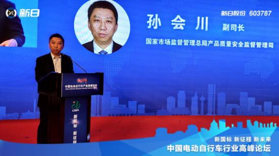 新國標首次高峰論壇開幕 新日電動車應邀出席