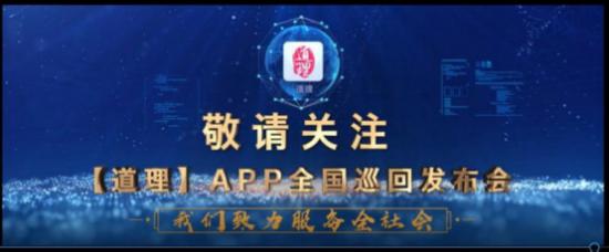 道理APP全国巡回发布会杭州站即将开启