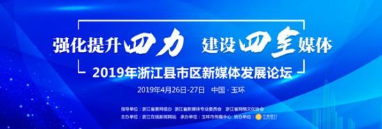 2019浙江縣市區新媒體發展論壇在臺州舉辦