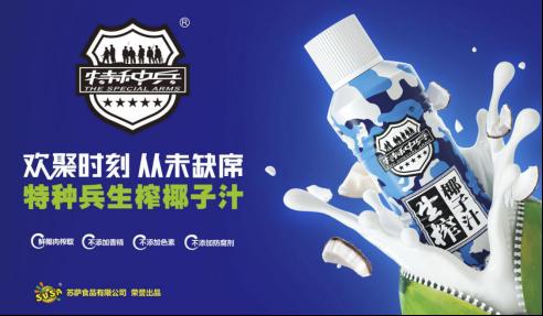 特種兵生榨椰子汁打造專屬品牌之路