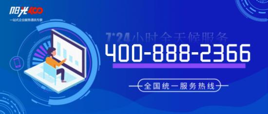 陽光400丨啟用7*24小時全國客服熱線4008882366