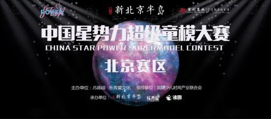 高亿安丨中国星势力超级童模大赛北京赛区人气第五名-专题报道