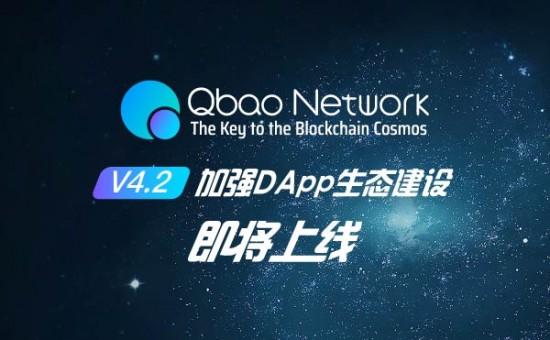 Qbao Network钱包V4.2即将上线,进一步加强DApp生态建设
