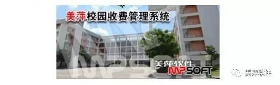 学校收费财务管理系统首选—美萍校园收费软件