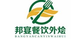 上海冷餐会公司_茶歇|自助餐|供应商_上海邦宴餐饮外烩公司