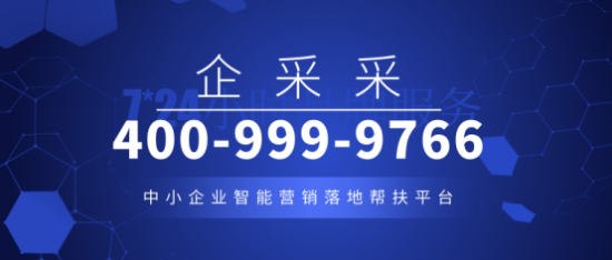 企采采丨7*24小时品牌全国客服热线4009999766
