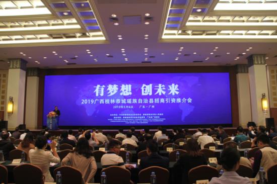 有梦想 创未来——广西恭城招商引资推介会在广州成功举办