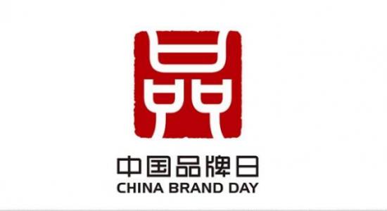 5.10中国品牌日,竞龙酒业与您共赴企业品牌之路