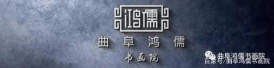 曲阜鸿儒书画院特聘艺术家——王军芳