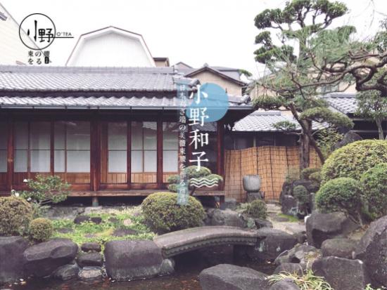 拥有日本工匠精神的束腰带,你应该知道小野和子