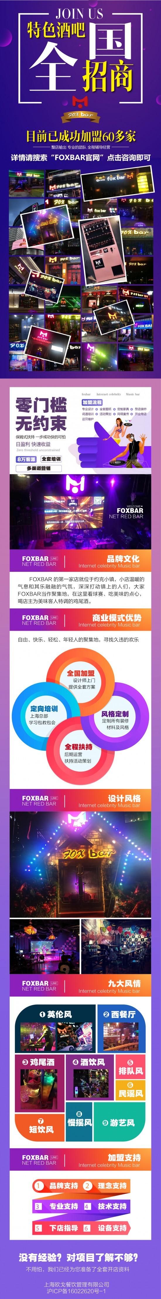 清吧加盟foxbar连锁品牌