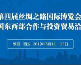 杭州丝之宝亮相2019中国第四届丝博会    与马可波罗共同谱写杭州魅力