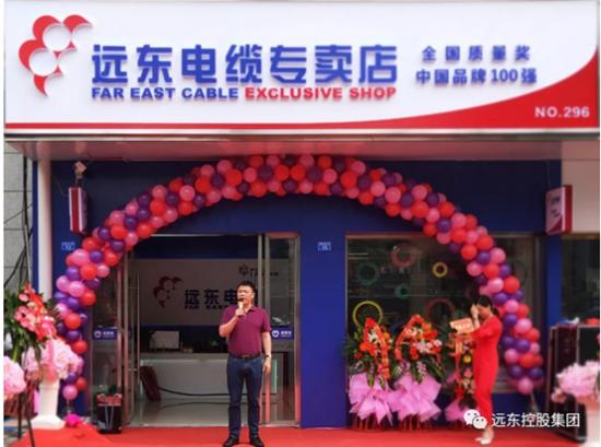 远东电缆蓉城专卖店盛大开业 深耕大西南电缆市场