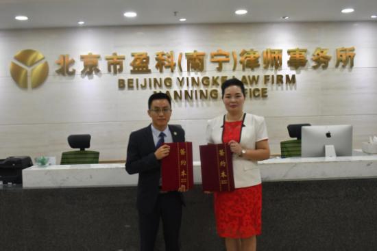 蚁商时代聘请北京市盈科(南宁)律师事务所为法律顾问