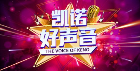 凱諾科技第一屆:凱諾好聲音