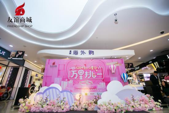 """520万里挑一 东塘友谊商城用""""她经济""""创造流量甜蜜点"""