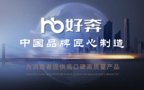 中国好奔——为消费者提供高口碑高质量产品